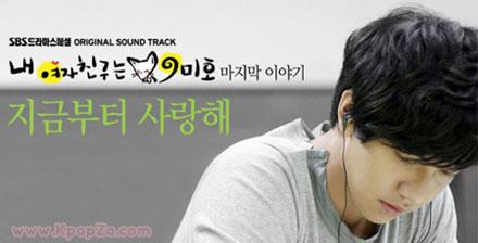 เพลงประกอบละครเรื่อง  My Girlfriend is a Nine-Tailed Fox ของ Lee Seung Gi
