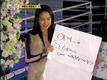 Song Ji Hyo เลือก Gary แทนนักแสดงหนุ่ม Song Joong Ki