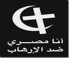 انا مصرى