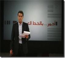 Ahmar bil Khat Al Areed