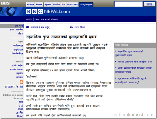 Older Version of Nepali BBC Sewa Website