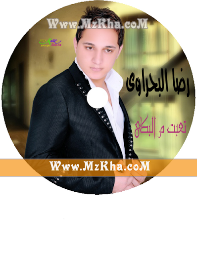 ������ ����� �������� ���� �����,����� �������� 2011 Mp3,���� ����� ��������,���� ����� ��������,����� ���� �����,����� ����� �������� ���� �����,���� ����� ��������,���� ����� ������