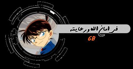 مجموعة (( الأسئلة النقاشية )) اضع سوؤال عن مسلسل المحقق كونان وسنناقشه معاً Conan_06.png