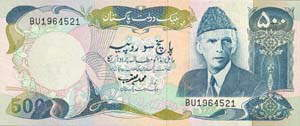 204040image038 - Pakistani Curency From 1947 to 2001