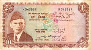 204040image019 - Pakistani Curency From 1947 to 2001