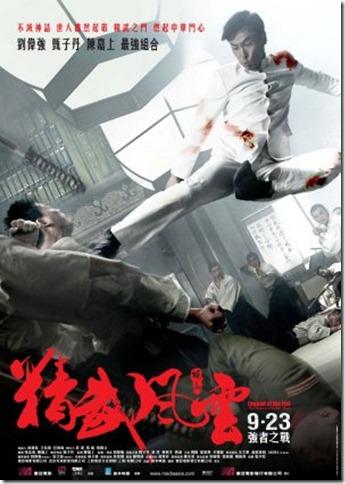 ye-xing-xia-chen-zhen