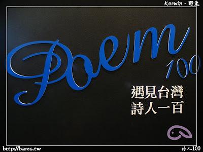 [台南] 遇見台灣 詩人一百