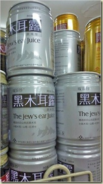 jews_ear_juice[1]