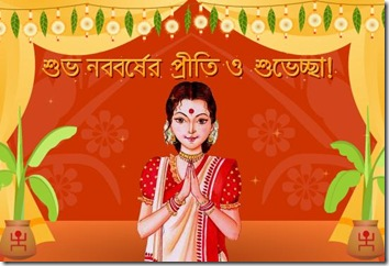 bengali-new-year-greetings-2