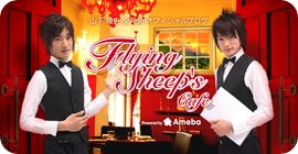 flying sheeps cafe