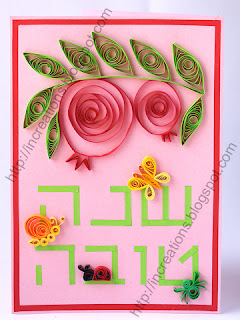 Rosh Hashanah card with quilled pomegranates and insects