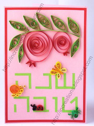 Another two greeting cards for Rosh Hashanah (Jewish New Year) with