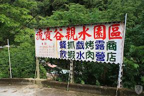 桃園復興神木農場 @八大露營社活動
