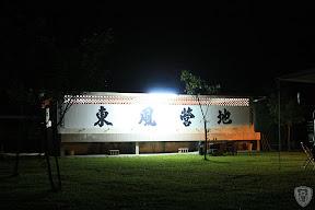 苗栗南庄東風營地 @八大西餐廳