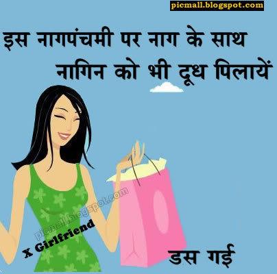 Funny Nagpanchami  Image - 2