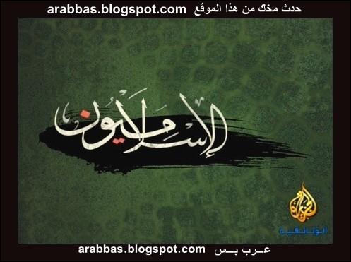 هاااااام جداً سلسلة الإسلاميون الجزيرة