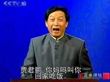 網路行銷:「賈君鵬」現象
