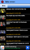 Screenshot of Hindi Cricket News