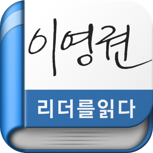 이영권 - 리더를 읽다 시리즈 LOGO-APP點子