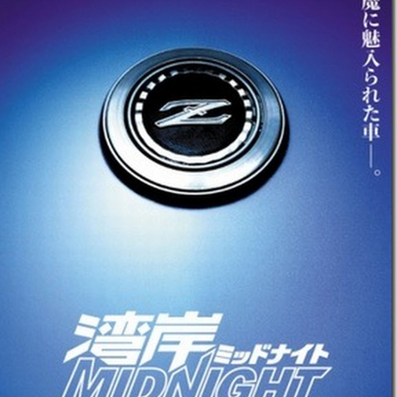 Wangan Midnight Live Action Movie - 2009
