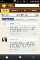 Screenshot of 지식맘