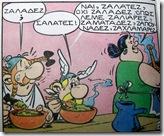 ΑΣΤΕΡΙΞ ΦΡΙΚΑΣΕ 3