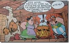 ΑΣΤΕΡΙΞ ΦΡΙΚΑΣΕ 4