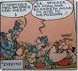 ΑΣΤΕΡΙΞ ΦΡΙΚΑΣΕ 6