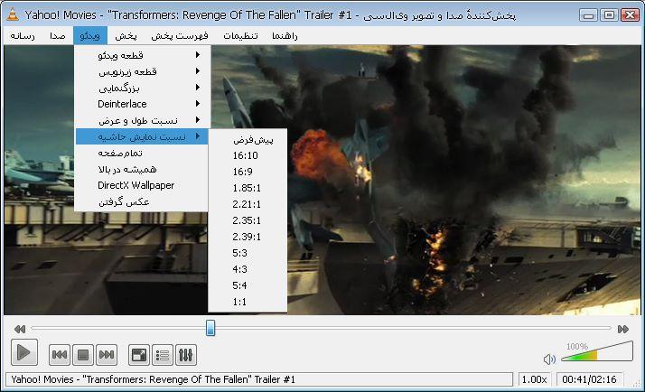 نمایی از VLC Player در حالت فارسی