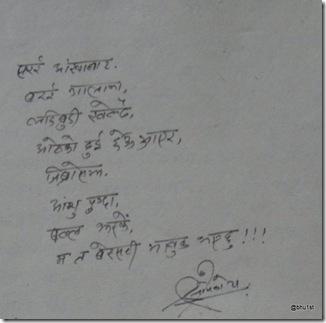 bhupal-sapkota