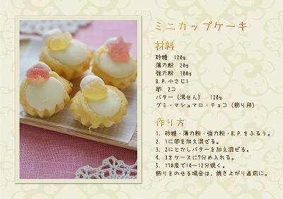 今回は、お菓子やお料理の写真で素敵なレシピカードを作っちゃいましょう。