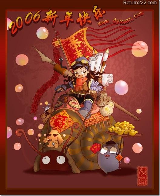 hannp_new_year_2006_by_jodyzhou-d2z0iib