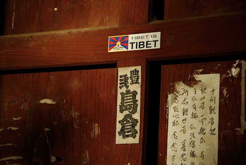 Tibet is Tibet at Iwaidou Temple in Chichibu Saitama Japan
