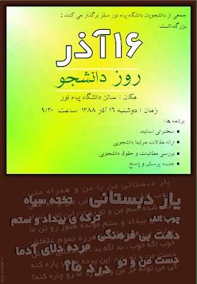 پوستر 16 آذر روز دانشجو