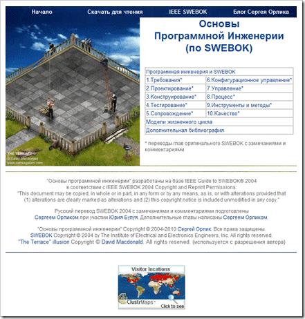 Основы программной инженерии - SWEBOK на русском с замечаниями и комментариями