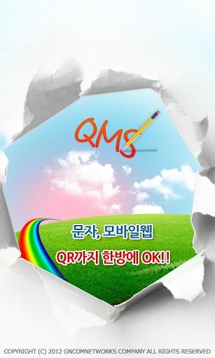 선거 문자 전용 어플 QMS