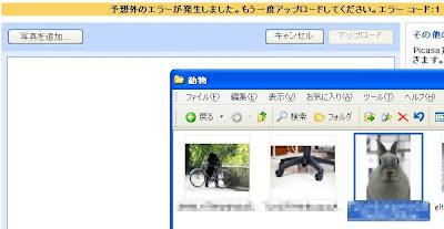 「Picasa」を利用する際に、IE6でもIE7にしてからも「ウェブ アップロード フォーム」が機能していない。