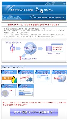 「忍者バリアー」サイトやブログへ来る迷惑な訪問者を シャットアウトする。