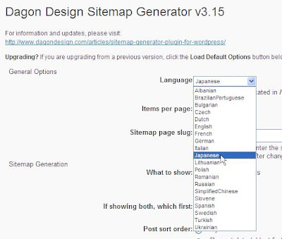 「Dagon Design Sitemap Generator」の設定