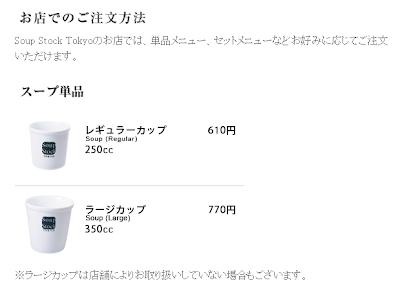 Soup Stock Tokyo…スープストックトーキョー「注文方法」