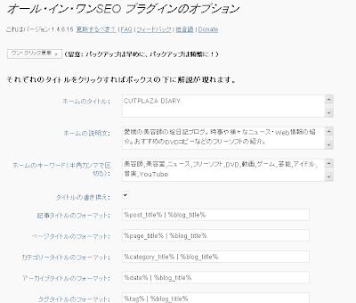 【WordPress】「All in One SEO Pack」metaタグとタイトルを変更するプラグイン