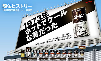 POKKA COFEE オリジナル「顔缶ヒストリー」
