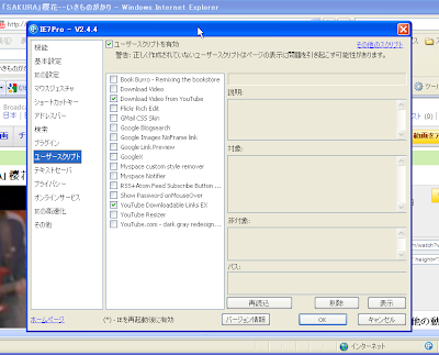 「IE7Pro」を開き、「ユーザースクリプト」で再読込を選択