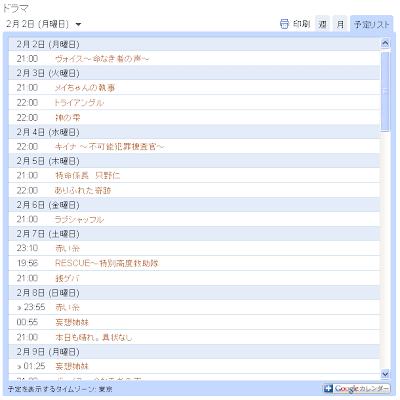 2009年1月新春テレビドラマ一覧カレンダー