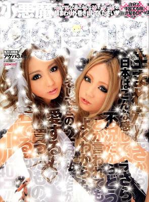 小悪魔 ageha (アゲハ) 2009年 03月号 [雑誌]