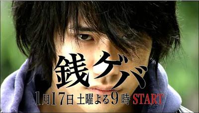 【動画】ドラマ「銭ゲバ」第8話の動画と第8話・第9話(最終回)の感想