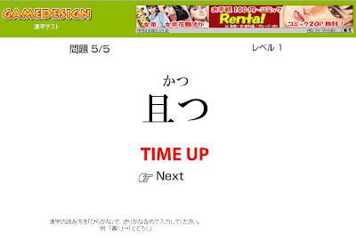 【ゲーム】「漢字テスト」漢字の読み仮名を当てるテスト