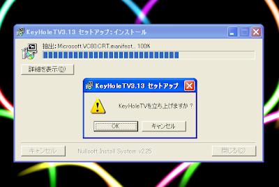 ワンセグ無しでTV「KeyHoleTV」が3.13にアップグレードとMac版公開