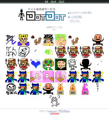 「dotdot」オンラインでドット絵をお絵描きできるドット絵作成サービス