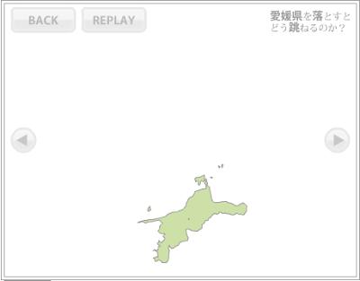 都道府県を落として遊ぶFlashが話題に